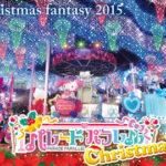 サンリオハーモニーランドのクリスマスファンタジー2015 &イルミネーションの詳細!