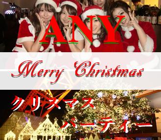東京大阪のクリスマスパーティーイベントならANY