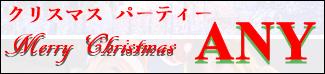 クリスマスパーティーイベント東京大阪なら街コンANY☆